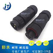 灯条防水连接器