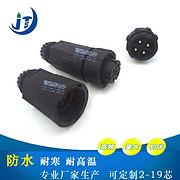 电线防水连接器