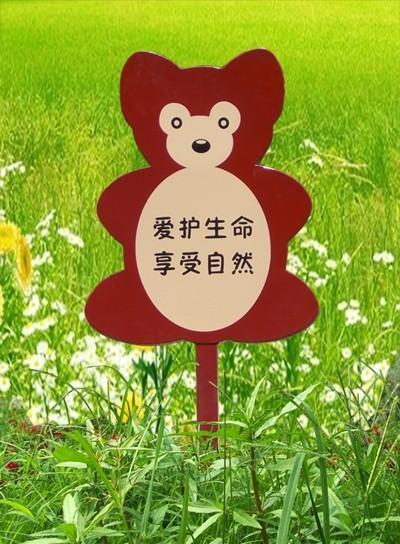园林花草牌 警示牌 温馨提示标语牌 四川花草牌厂家供应