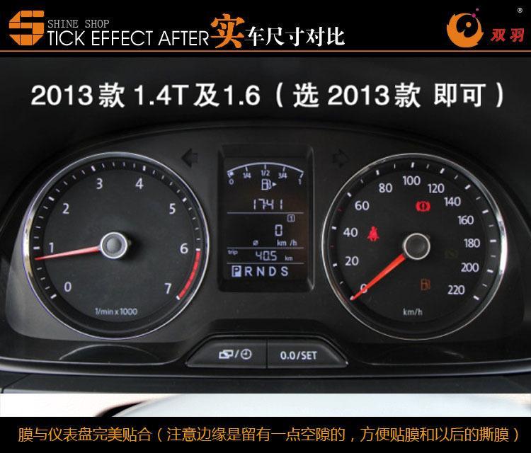 新朗逸 仪表盘贴膜改装汽车贴膜保护膜贴纸 装饰 车贴