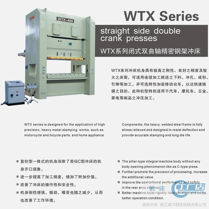 wtx-250闭式双曲轴精密钢架冲床,压力机