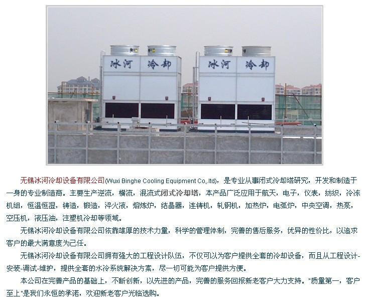 横流式冷却塔_工厂店价:60000