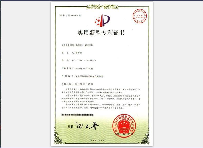 中国包装创意设计大赛证书