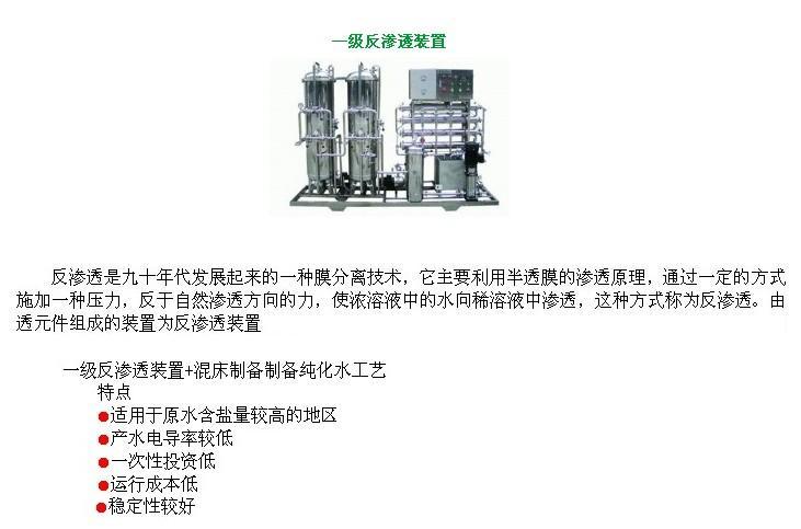 一级反渗透装置-上海禹力水处理科技有限公司宝应分
